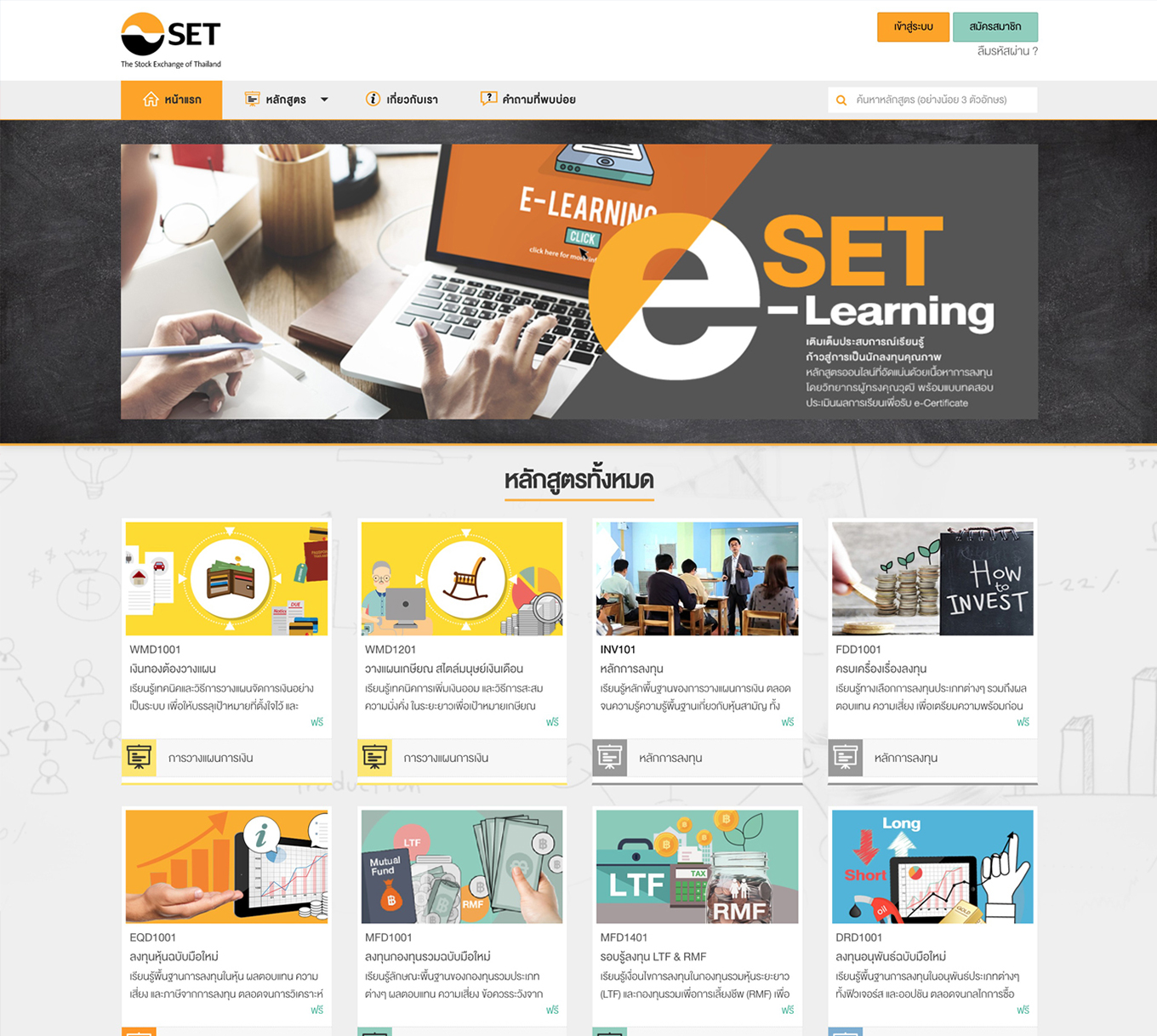 SET e-Learning